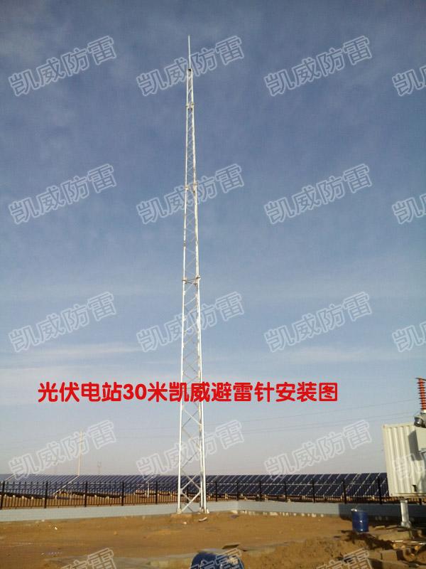 光伏电站30米避雷针安装图2.jpg