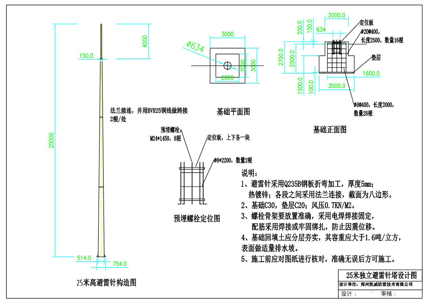 25米钢管避雷针设计图